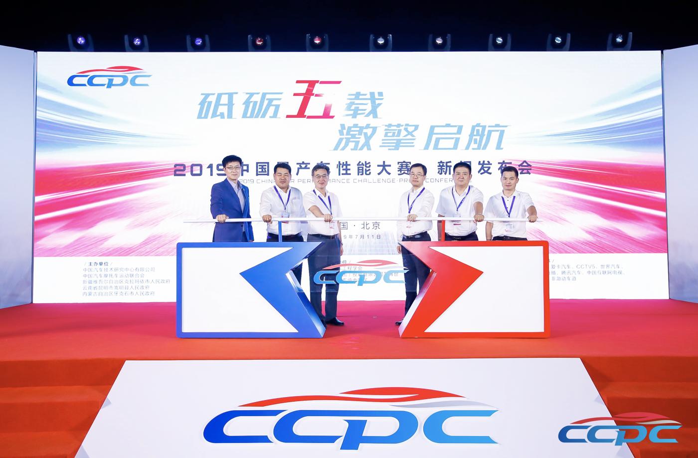 回归初心,2019 CCPC大赛引发新期待