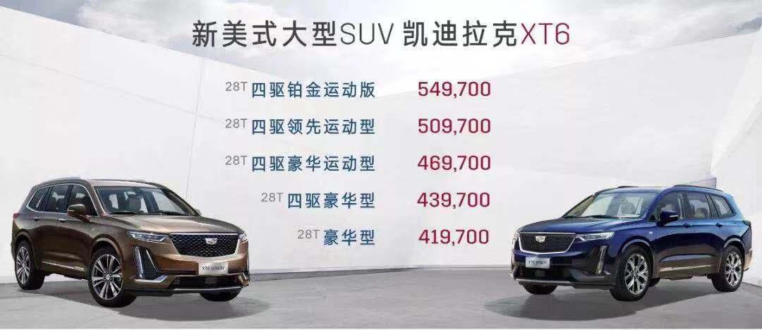 国产六座大型SUV上市,凯迪拉克XT6售41.97-54.97万元