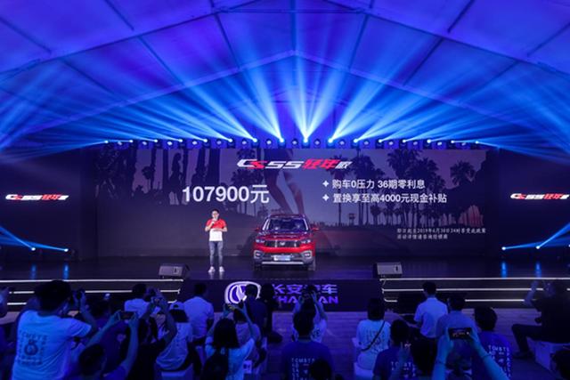 """""""中国轻年 志敢不同"""" 长安CS55轻年版热血上市 售价10.79万元"""