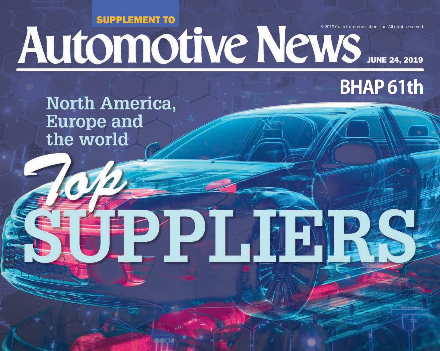 海纳川位上榜,列2019全球汽车零部件供应商百强榜第61位
